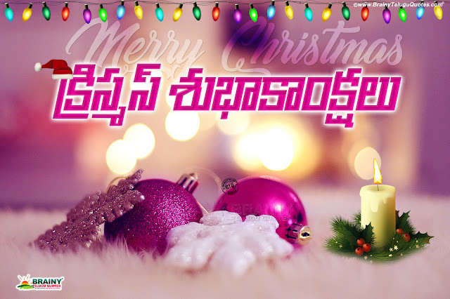 telugu quotes, christmas greetings in telugu, happy christmas greetings in telugu, advanced christmas greetings in telugu