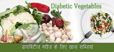 डायबिटीज में फायदेमंद सब्जियां Diabetic Vegetables in Hindi