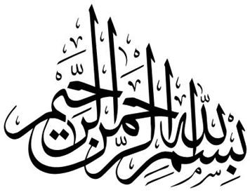 Beautiful Bismillah Calligraphy Arabic Calligraphy Free Islamic Stuff Stock Photos