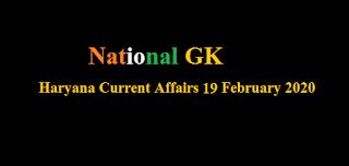 Haryana Current Affairs 19 February 2020