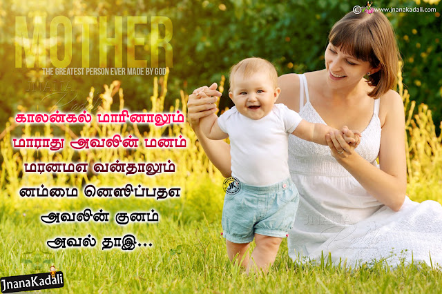 tamil amma kavithalu,best tamil mother quotes, nice words on mother in tamil, tamil kavithai