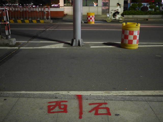 border marking on sidewalk between Xiqu and Shiqi districts in Zhongshan, China