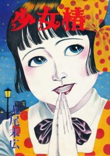 Shoujo Tsubaki (Midori, la niña de las camelias) de Suehiro Maruo
