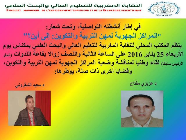 المكتب المحلي للنقابة المغربية للتعليم العالي والبحث العلمي بمكناس لقاء وطنيا لمناقشة وضعية المراكز الجهوية