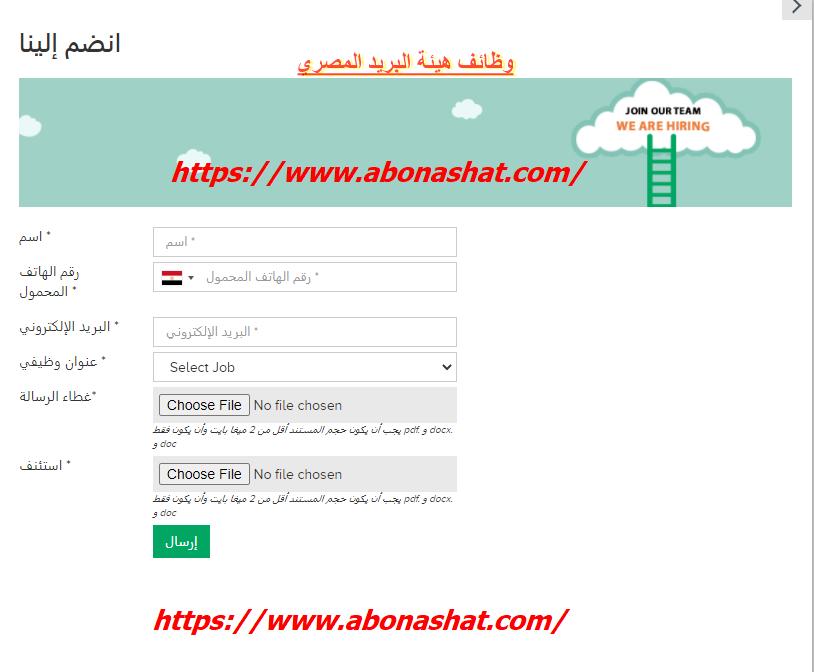 وظائف البريد المصري 2021  جميع الاوراق والشروط المطلوبة لحديثي التخرج والخبرة | مسابقة تعيينات هيئة البريد المصري 2021