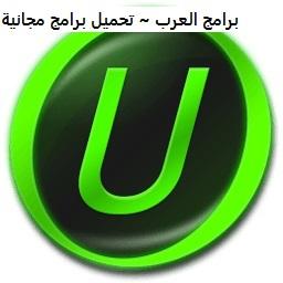 تنزيل برنامج ازالة البرامج المستعصية من الكمبيوتر IObit Uninstaller