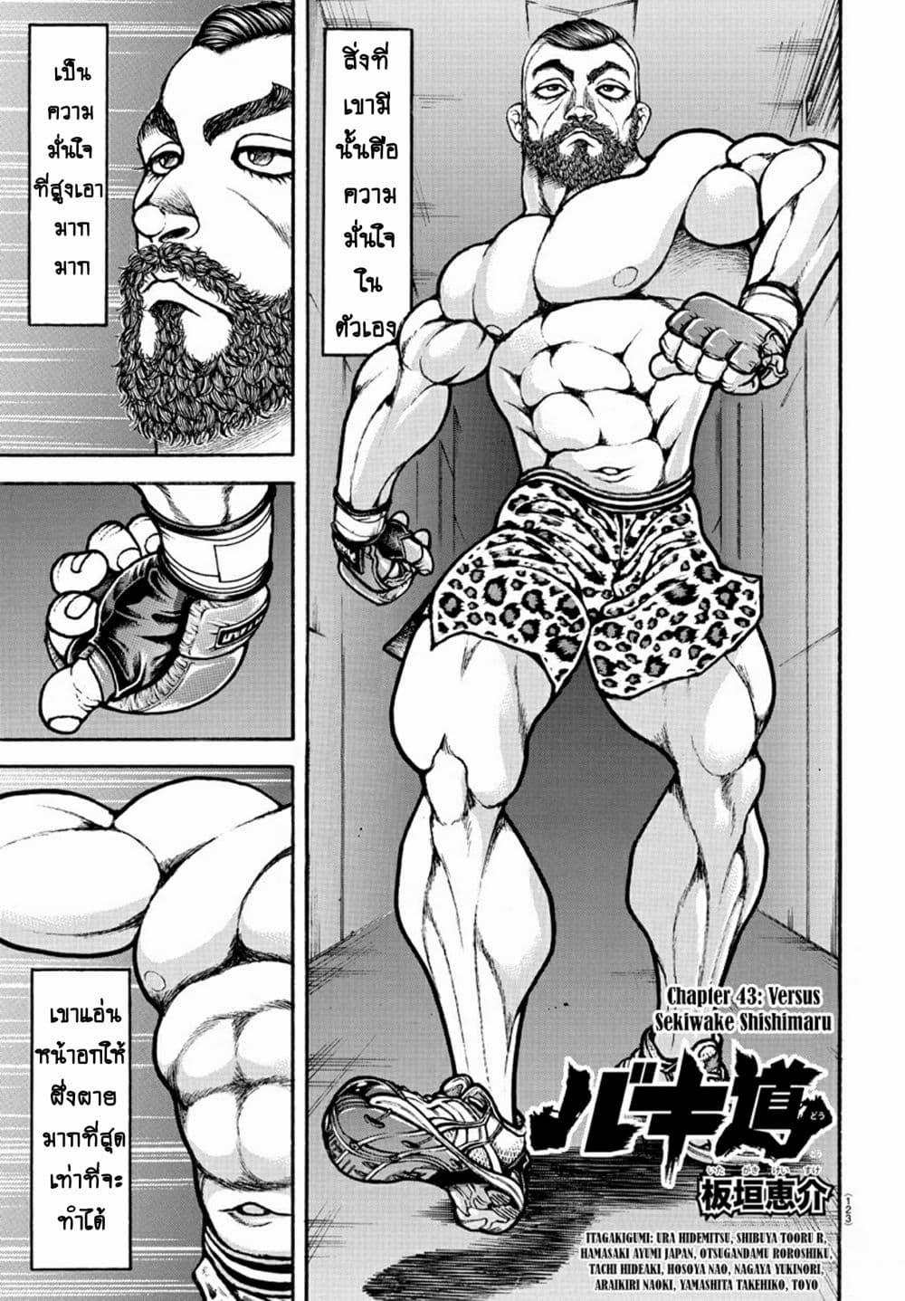 อ่านการ์ตูน Baki Dou II ตอนที่ 43 หน้าที่ 2
