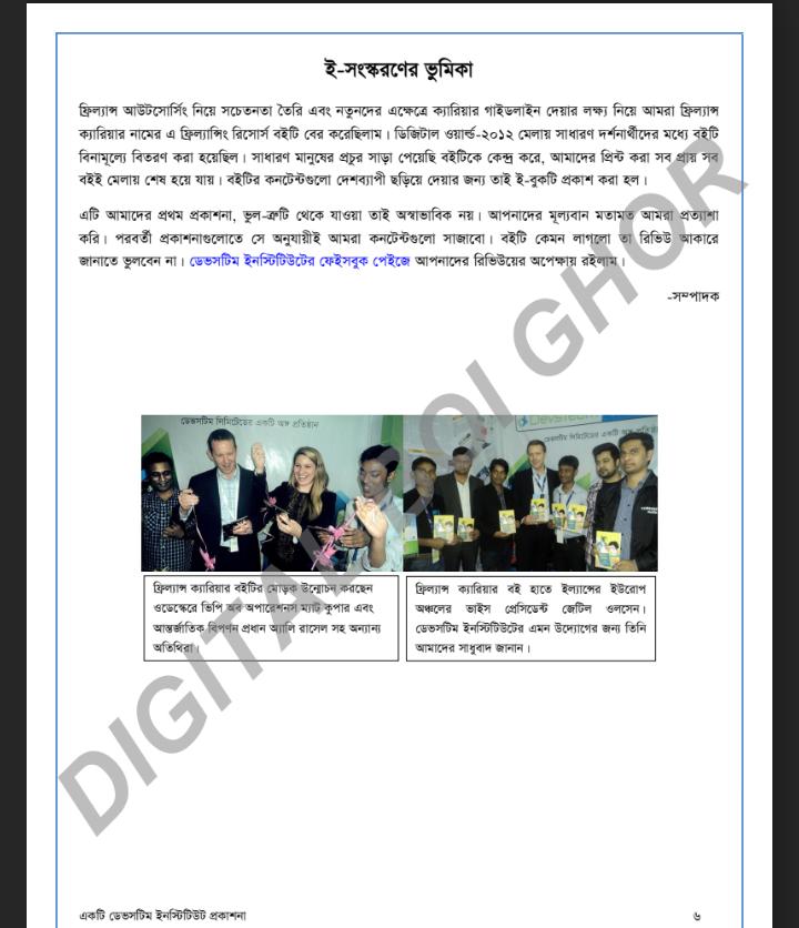 ফ্রিল্যান্সিং বই pdf, ফ্রিল্যান্সিং বই পিডিএফ ডাউনলোড, ফ্রিল্যান্সিং বই পিডিএফ, ফ্রিল্যান্সিং বই pdf download,