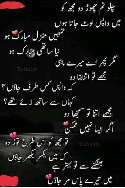 Urdu sad ghazal - urdu sad poetry - Poetry wala