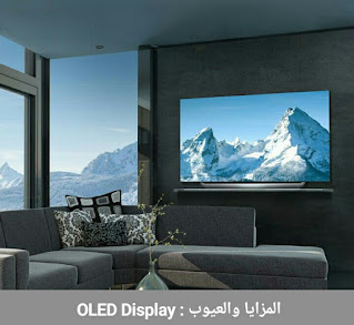 Disadvantages of OLED screens .. The advantages and disadvantages of OLED TV and the most important specifications