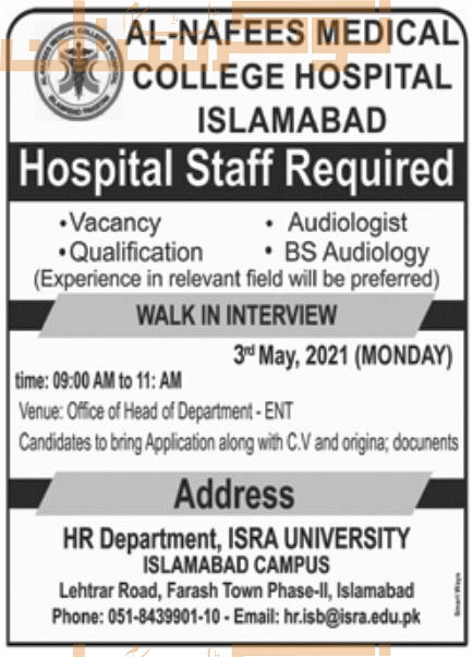 private,al-nafees medical college hospital islamabad,audiologist,latest jobs,last date,requirements,application form,how to apply, jobs 2021,