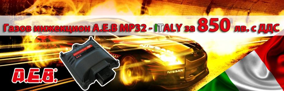 Газов инжекцион A.E.B MP32 - ITALY за 850 лв. с ДДС