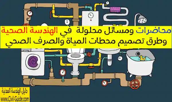 تحميل محاضرات pdf في الهندسة الصحية وطرق تصميم محطات المياة والصرف الصحي ومسائل محلولة