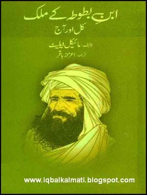 ibn battuta kay mulk