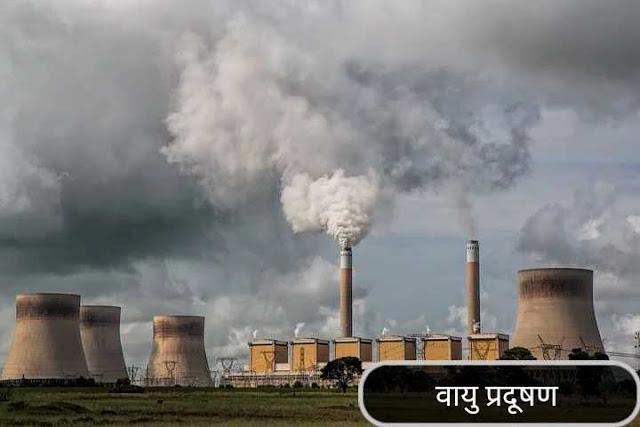 वायु प्रदूषण, प्रदूषण, pollution