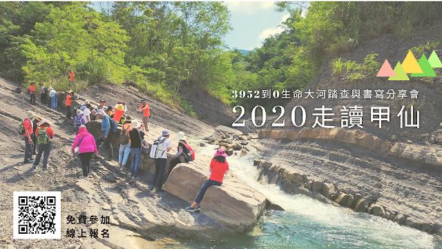 2020年度【3952到0生命大河分享會】10/24(六)、25(日)共三場