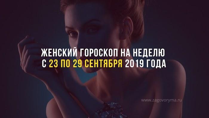 Женский гороскоп на неделю с 23 по 29 сентября 2019 года