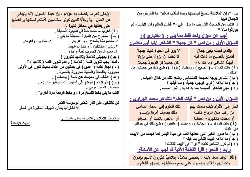 مراجعة اللغة العربية للصف الثالث الاعدادي ترم اول 2020 17