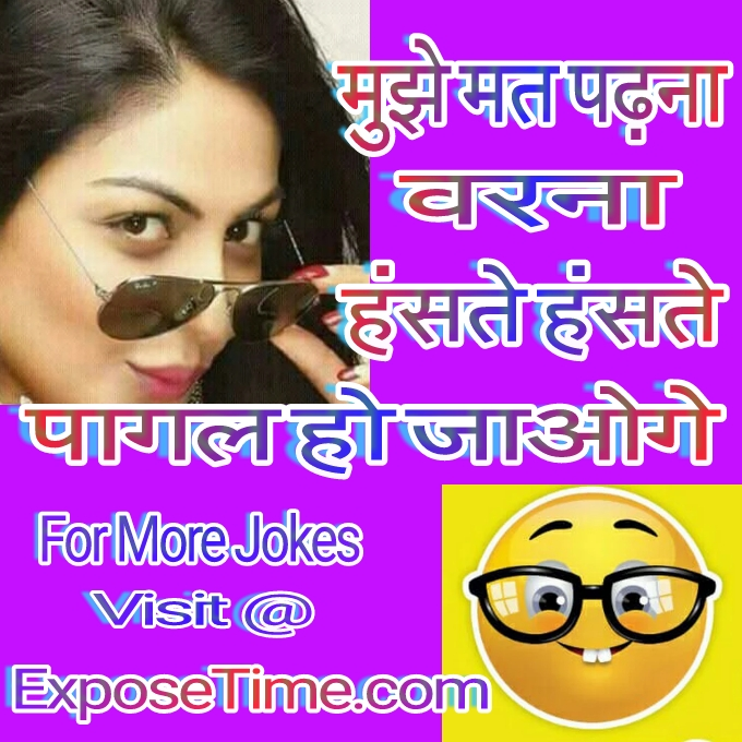 बिना नखरे की लुगाई मस्ती भरे चुटकुले, Masti Bhare Chutkule