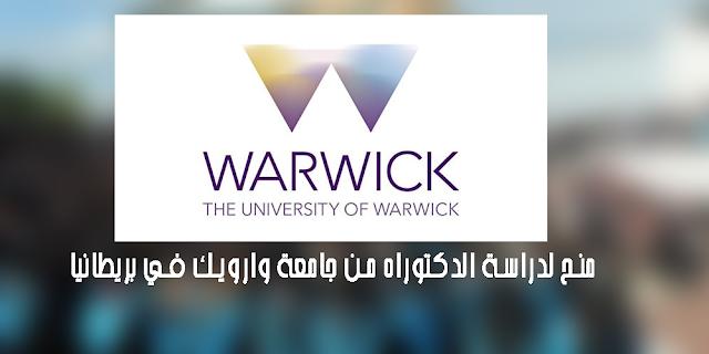 منحة مقدمة من جامعة وارويك  لدراسة الدكتوراه في المملكة المتحدة (ممولة بالكامل)