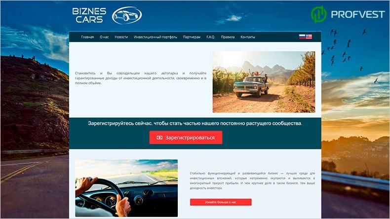 Biznes Cars обзор и отзывы HYIP-проекта