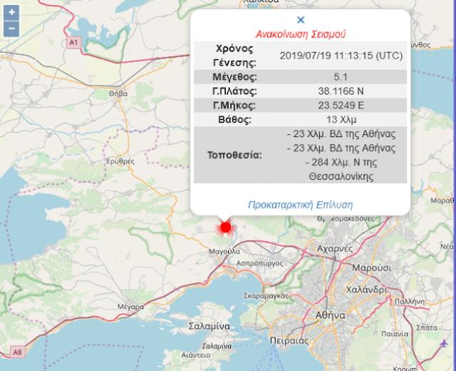 Ισχυρός σεισμός 5,1R στην Αττική