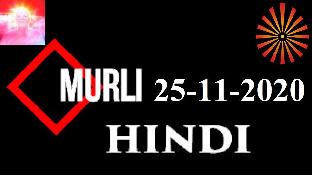 Brahma Kumaris Murli 25 November 2020 (HINDI)