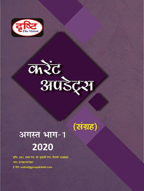 The Vision Current Updates Collection Part-1 (August 2020) : For All Competitive Exam Hindi PDF Book