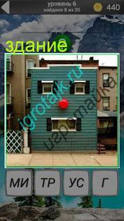 зеленое квадратное здание 600 забавных картинок 6 уровень ответы