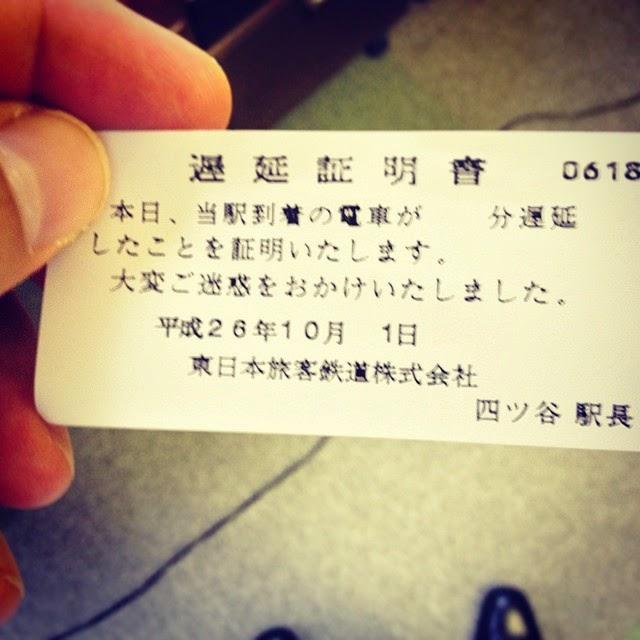 Train delay certificate, Sobu Line, Tokyo, Japan.