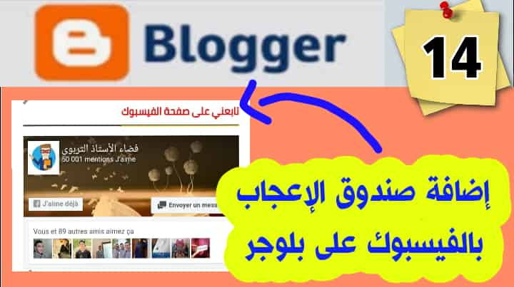 طريقة اضافة صفحة الفيس بوك على مدونة بلوجر | ربط صفحة الفيسبوك بموقعك - مدونة المعلوميات