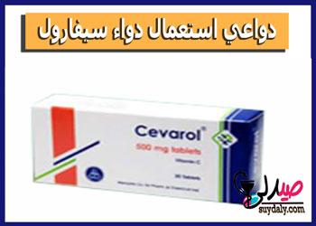 دواعي استعمال دواء سيفارول أقراص و حقن