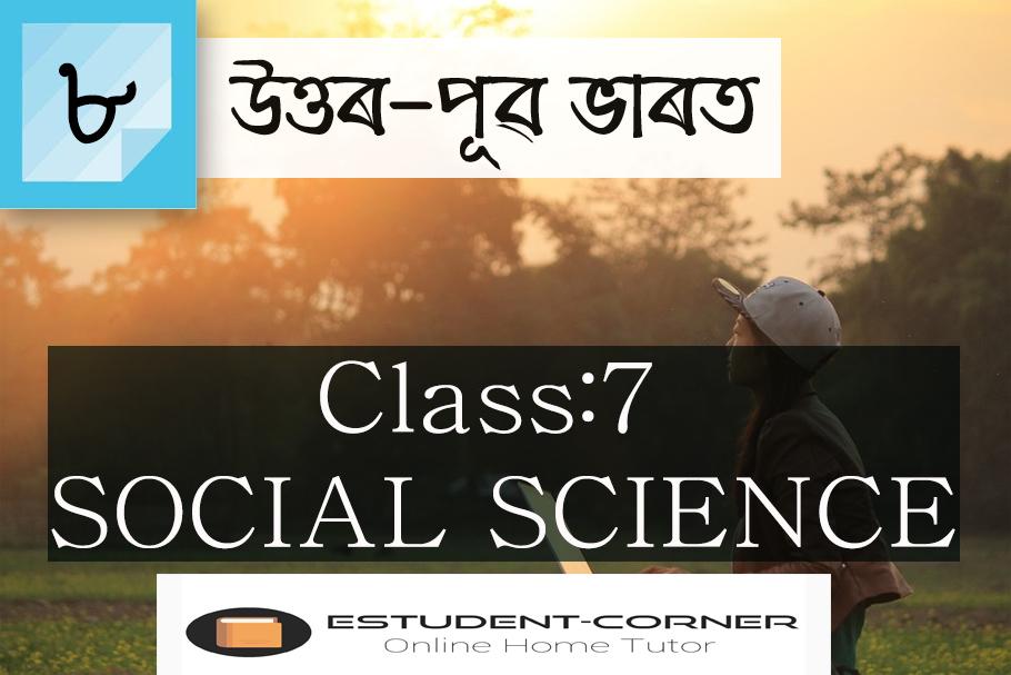 উত্তৰ-পূৱ ভাৰত || Chapter 8 || Class 8 Social Science || SCERT Textbook || Solutions in Assamese Medium