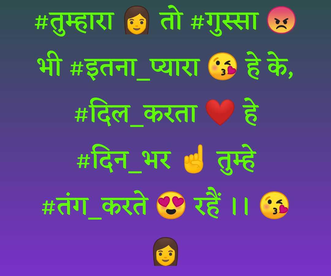 tumhara gussa Attitude-status-in-hindi