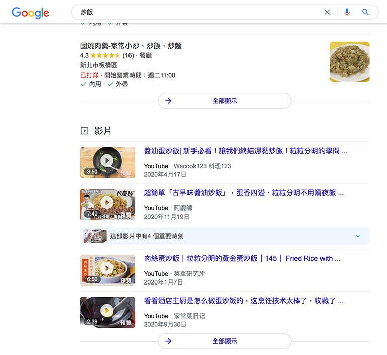 Google搜尋炒飯影片位置