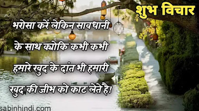 Subh vichar in Hindi Facebook