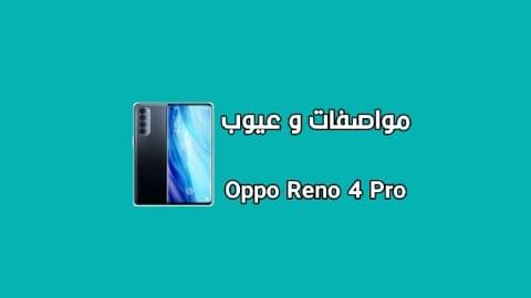 سعر و مواصفات Oppo Reno 4 Pro - مميزات و عيوب هاتف اوبو رينو 4 برو