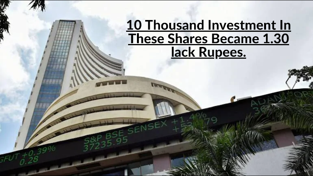 10 Thousand Investment In These Shares Became 1.30 lack Rupees.