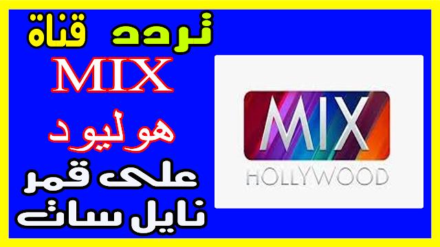 تردد قناة ميكس هوليود 2019 على النايل سات احدث الافلام الاجنبية frequency channel Mix Hollywood