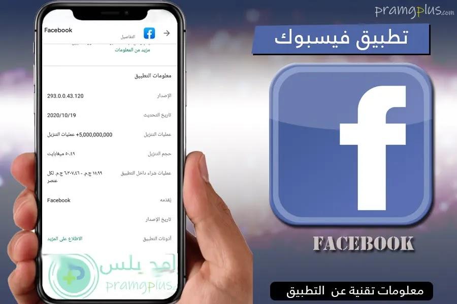 معلومات تنزيل فيس بوك للموبايل