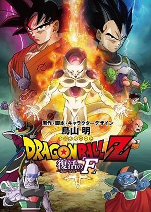 Dragon Ball Z: La resurrección de Freezer [Película] [Latino] [HD] [MEGA]