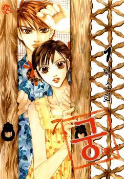 Goong Manga