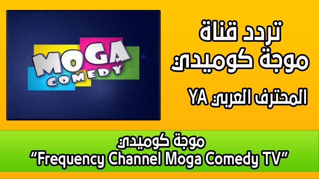 """تردد قناة موجة كوميدي """"Frequency Channel Moga Comedy TV"""""""