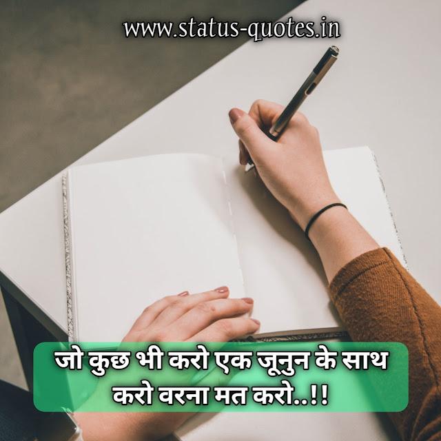 Motivational Status In Hindi For Whatsapp 2021  जो कुछ भी करो एक जूनुन के साथ करो वरना मत करो..!!