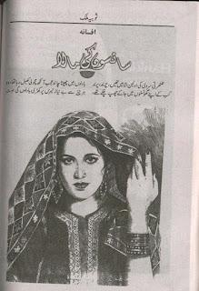 Sanson ki mala by Sobia Malik Online Reading