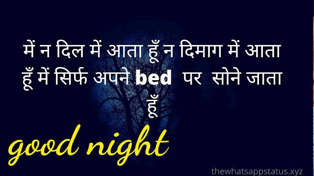 funny good night images Shayari in Hindi (2)