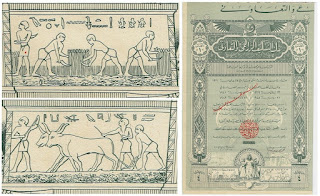 Crédit Agricole d'Egypte 1 Share of 4 Egyptian Pounds, 1951