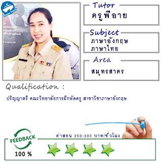 เรียนภาษาอังกฤษ ภาษาไทยกับครูพี่อาย ( ID:12317 ) @ตำบลบางน้ำจืด ตลาดโพธิ์แจ้ สมุทรสาคร