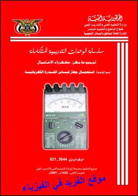 تحميل كتاب جهاز قياس القدرة الكهربائية pdf، جهاز قياس القدرة الكهربائية ، شرح طريقة وكيفية قياس القدرة الكهربائية، أنواع أجهزة قياس القدرة، تحميل كتب أجهزة القياس برابط مباشر مجانا