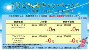 7月キャンペーン告知!!